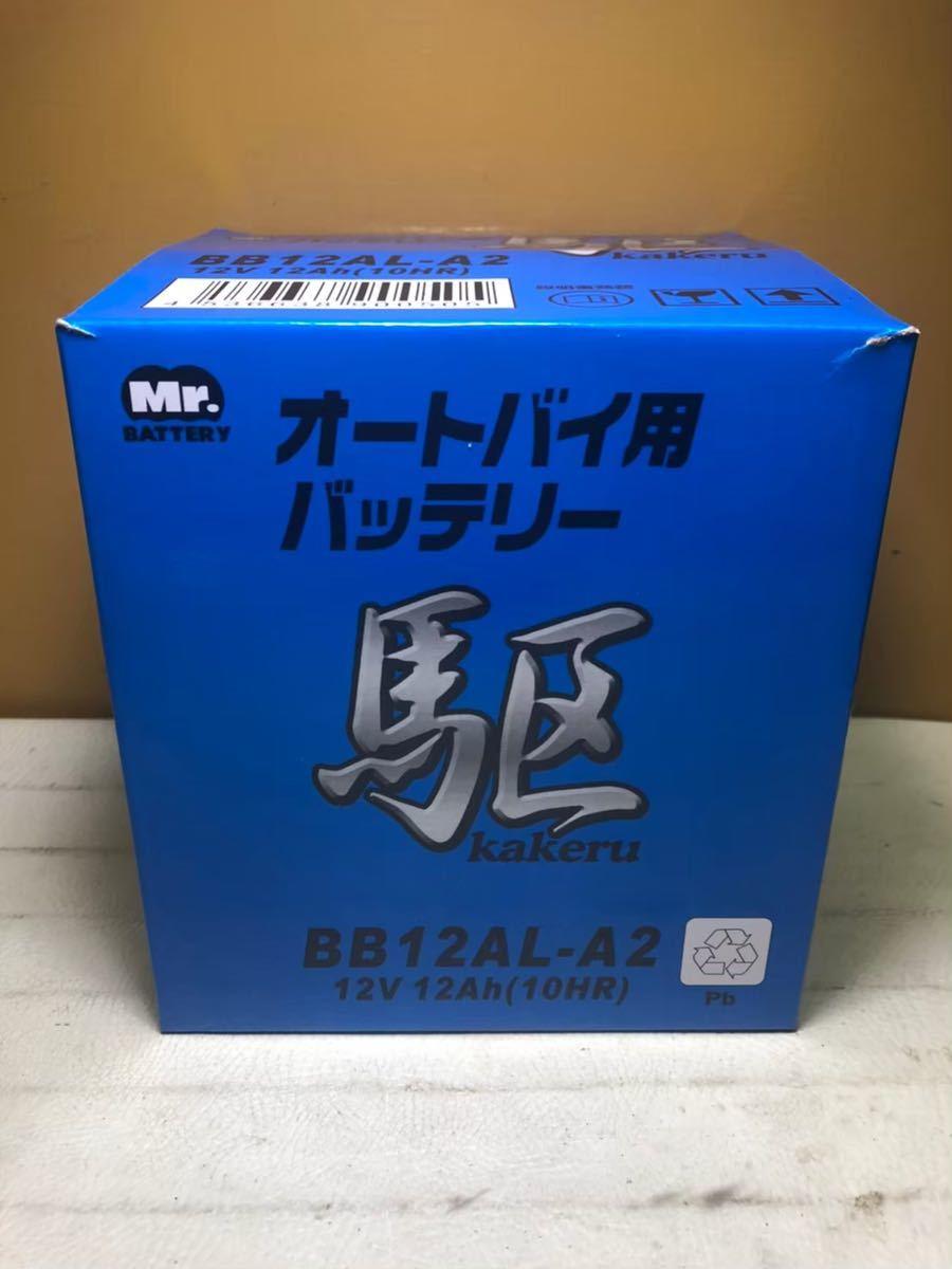 バイクバッテリー ブロード(駆)製 BB12AL-A2_画像3