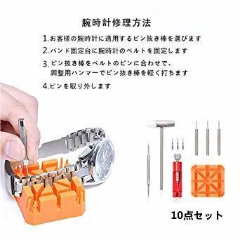 新品 #-D 腕時計修理 腕時計修理セット 腕時計ベルト調整 腕時計修理ツール 腕時計修理工具セット 腕時計バンド調整 DD53_画像7
