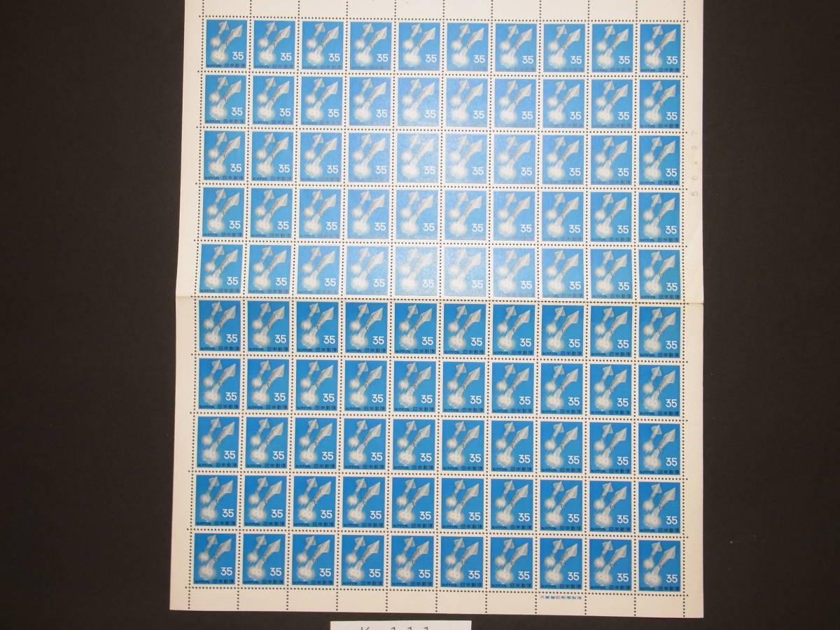 【GINZ】K111 ◆ 普通切手シート 第1次ローマ字入り ほたるいか 35円 ◆