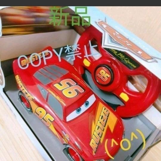 新品 ディズニー カーズ ライトニング・マックィーン リモコンカー ラジコン 遠隔 無線 ラジコンカー Disney
