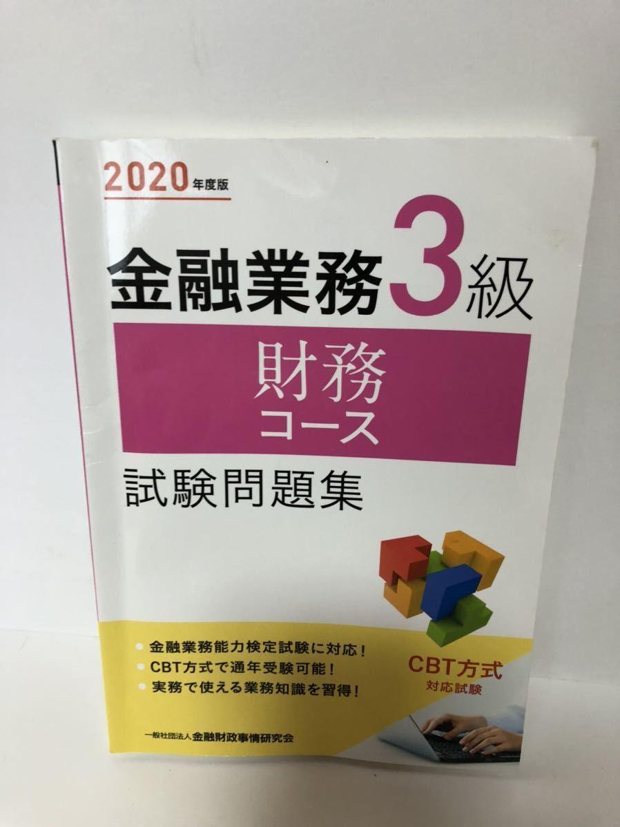 金融業務3級財務コース試験問題集 2020年度版/金融財政事情研究会検定センター