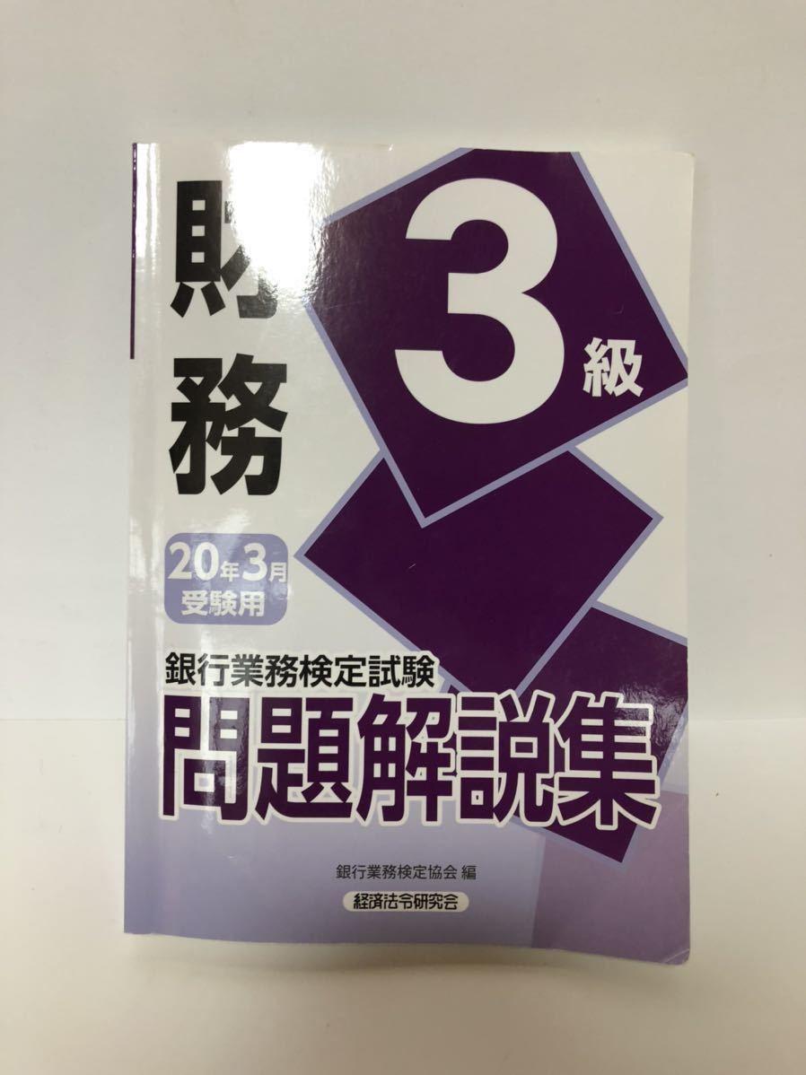 銀行業務検定試験 財務3級問題解説集 (2020年3月受験用) 銀行業務検定協会 (編者)