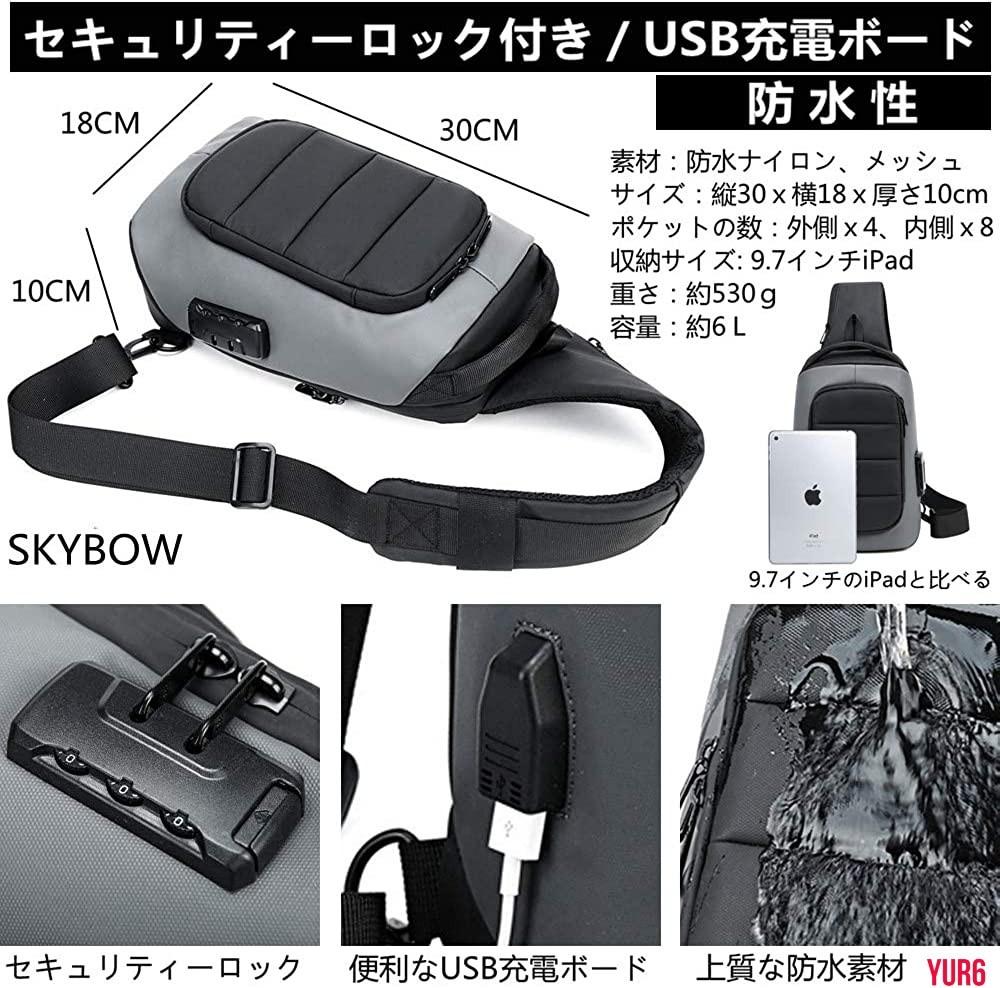 パスワードロックできるボディバッグ 防犯 メンズ 大容量 防水 USBポート ワンショルダーバッグ 軽量 iPad収納 通勤 通学  グレー