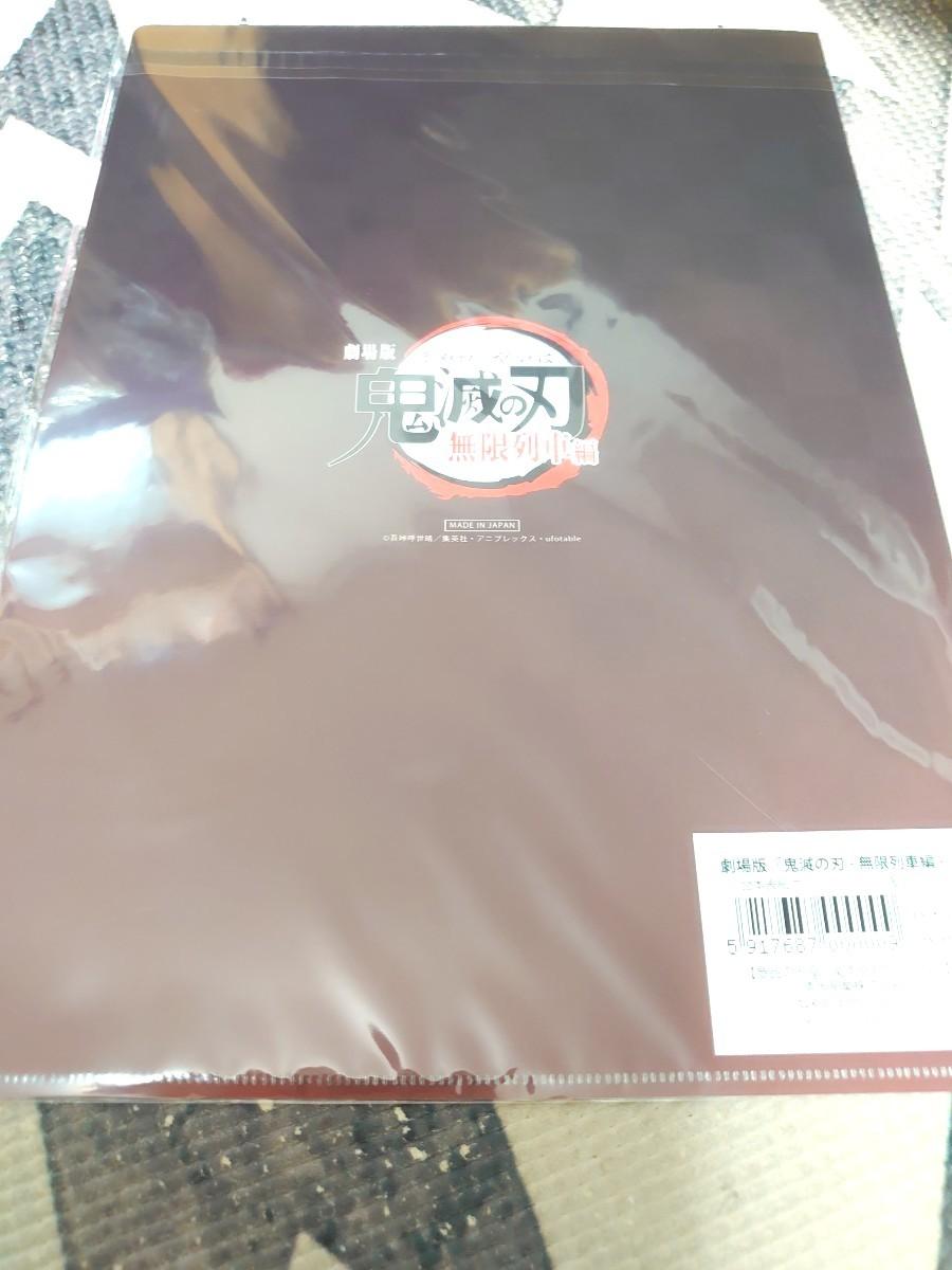 鬼滅の刃 無限列車 劇場物販 煉獄 杏寿郎 クリアファイル 台本