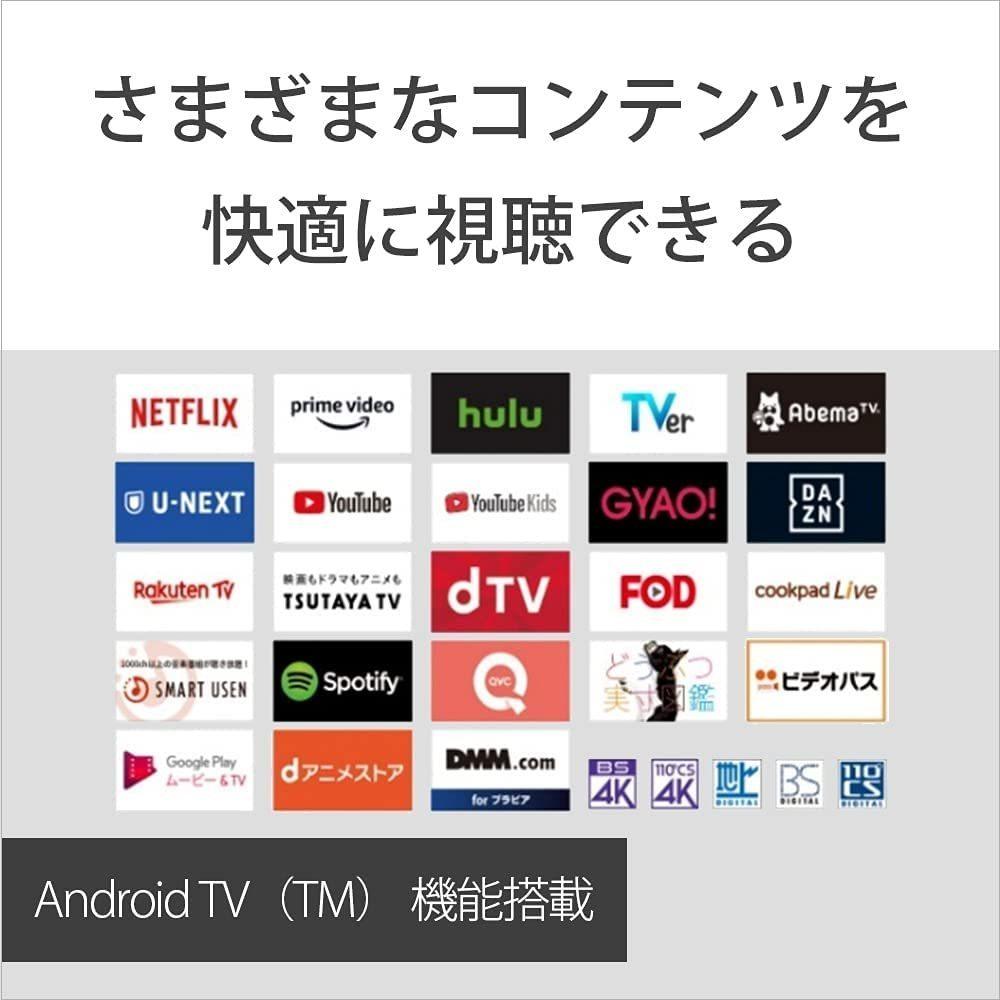 ソニー 43V型4Kチューナー 内蔵液晶テレビ KJ-43X8000H Android TV/Works with Alexa/YouTube/ゲームモード 引取可 2020/4~6年間保証有_画像5