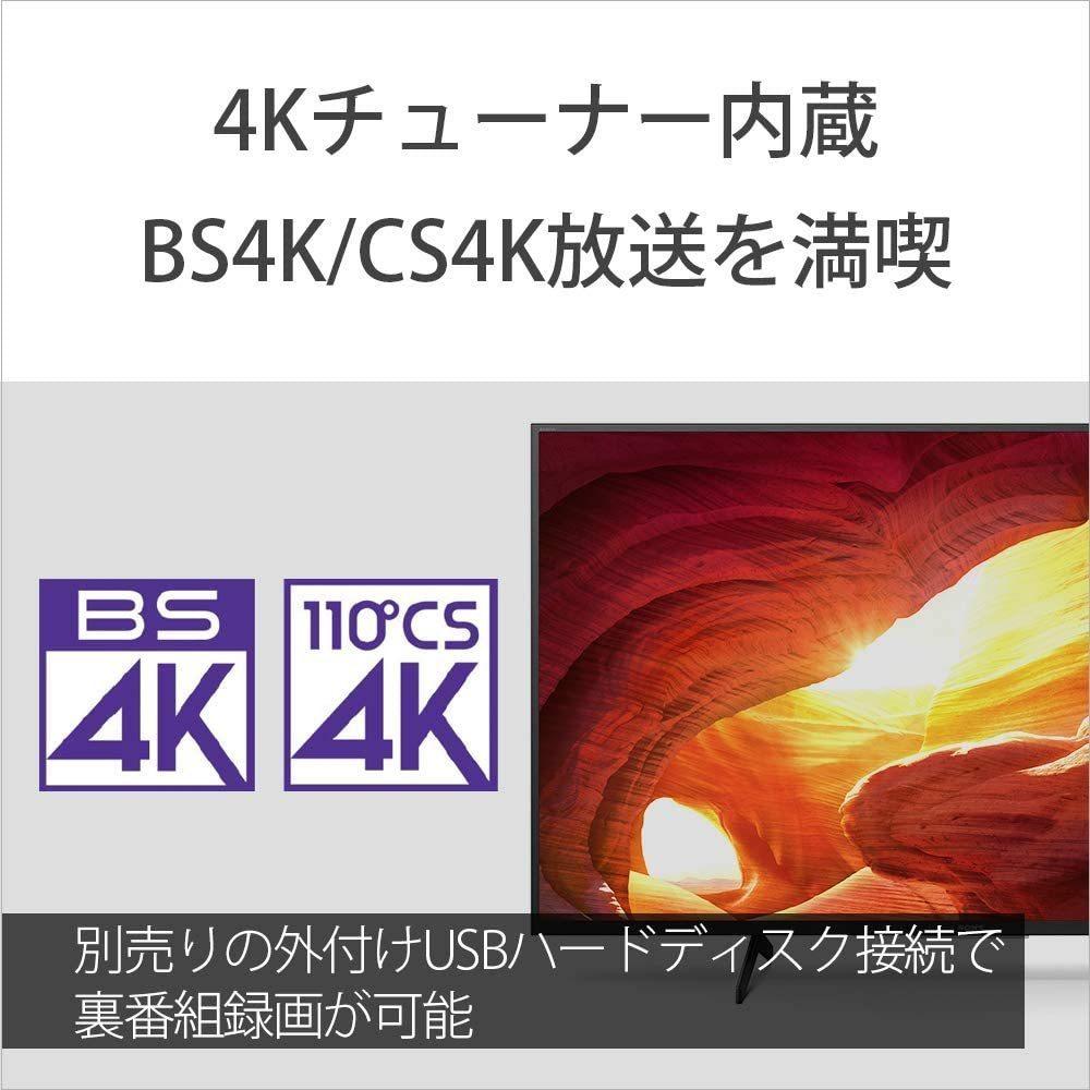 ソニー 43V型4Kチューナー 内蔵液晶テレビ KJ-43X8000H Android TV/Works with Alexa/YouTube/ゲームモード 引取可 2020/4~6年間保証有_画像6