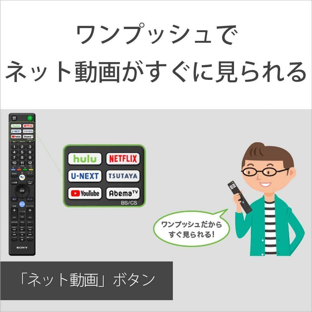新品未開封 ソニー 75V型4Kチューナー内蔵液晶テレビ KJ-75X8000H Android TV/Alexa/ゲームモード/VODほぼ対応 引取可 2021/8~保証有_画像7
