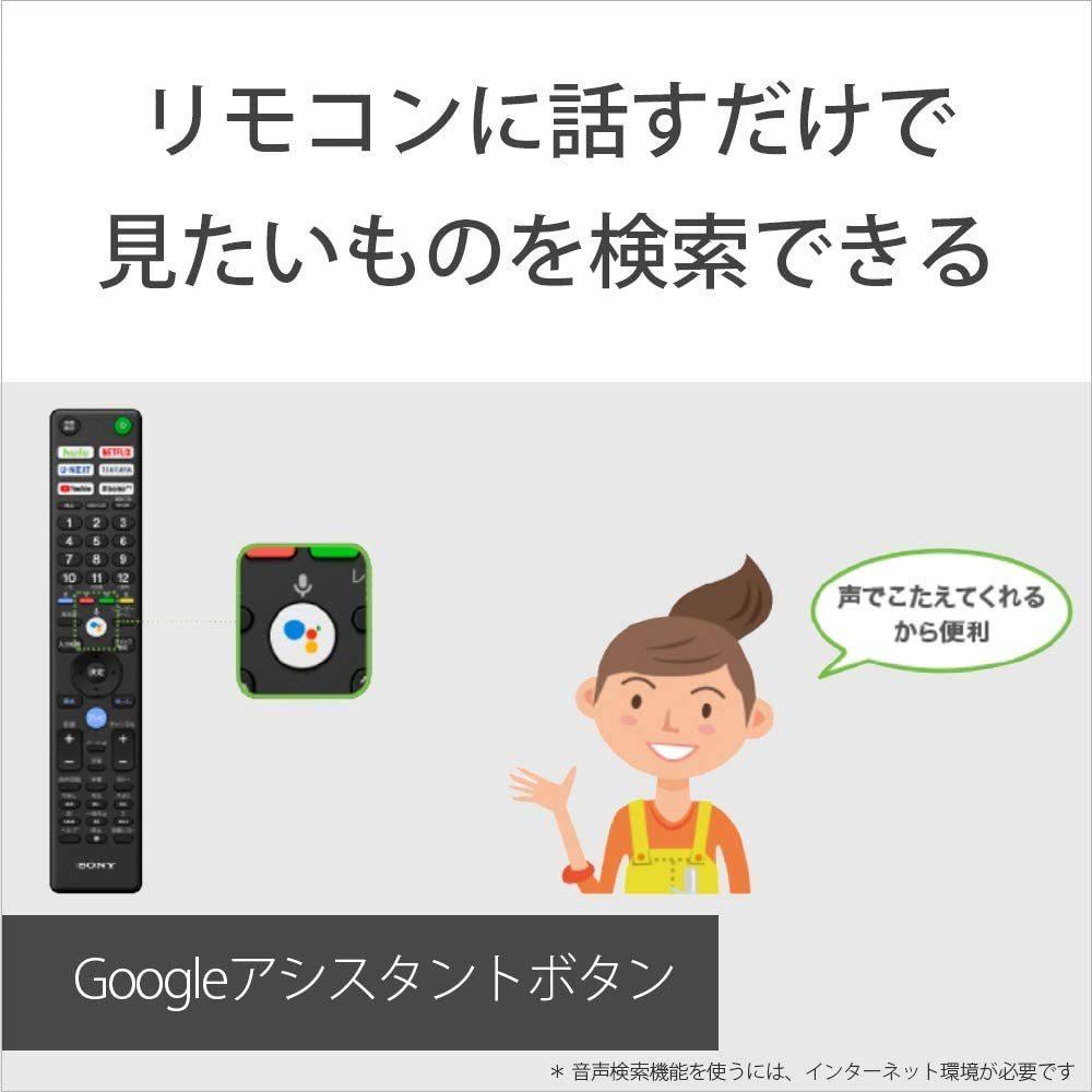 新品未開封 ソニー 75V型4Kチューナー内蔵液晶テレビ KJ-75X8000H Android TV/Alexa/ゲームモード/VODほぼ対応 引取可 2021/8~保証有_画像5