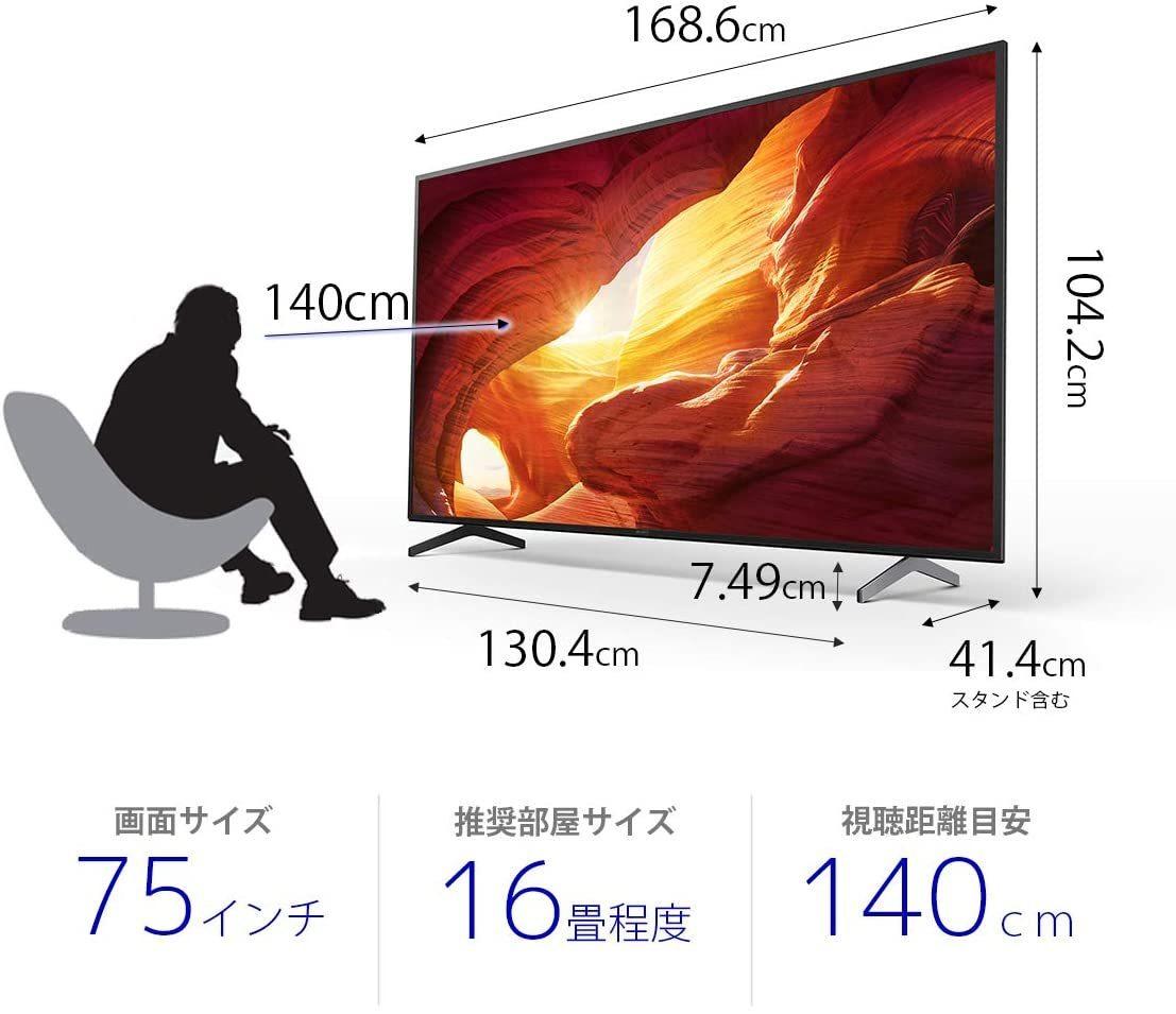 新品未開封 ソニー 75V型4Kチューナー内蔵液晶テレビ KJ-75X8000H Android TV/Alexa/ゲームモード/VODほぼ対応 引取可 2021/8~保証有_画像4