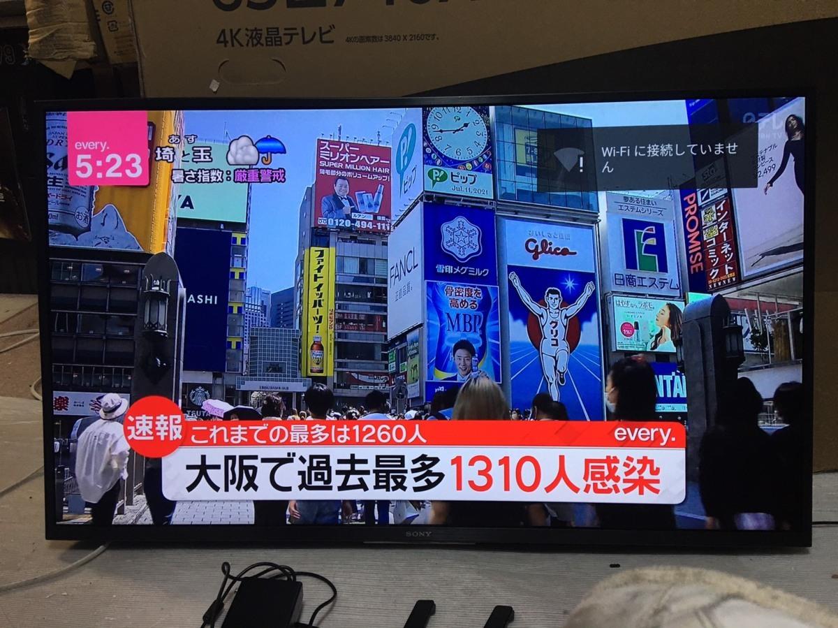 ソニー 43V型4Kチューナー 内蔵液晶テレビ KJ-43X8000H Android TV/Works with Alexa/YouTube/ゲームモード 引取可 2020/4~6年間保証有_画像9