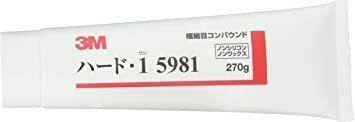 新品3M(スリーエム) コンパウンド 目消し・肌調整用 ハード・1 270gチューブ ねり状 5981 [HTRGBZT_画像2