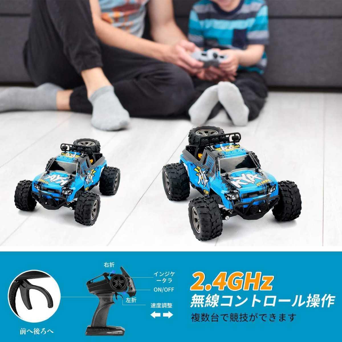 新品未開封☆2個セット☆2WDラジコンカー☆2.4GHz無線操作 時速20km/h RCカー1/18オフロード リモコンカー バッテリー付 車おもちゃ 子供