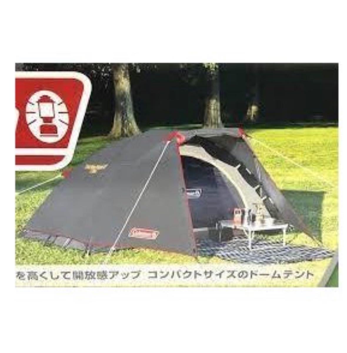 コールマン ツーリングドーム ST グレー 直営店限定カラー 新品・未使用