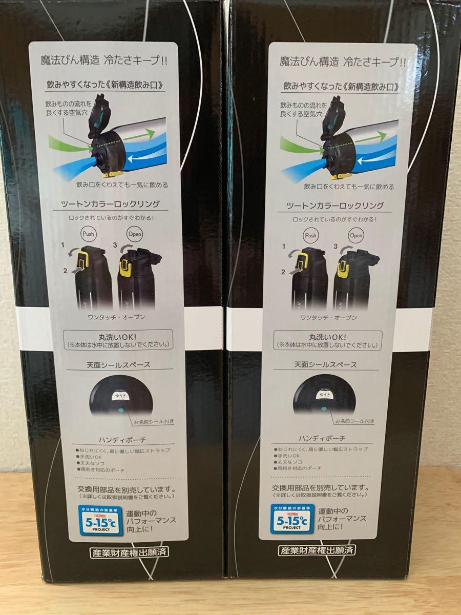 サーモス 水筒 真空断熱スポーツボトル 1.5L2本セット