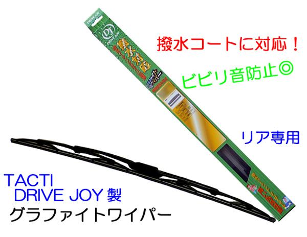 ★DJ グラファイト リア専用ワイパー★品番:V98JB-30D2 1本_画像1