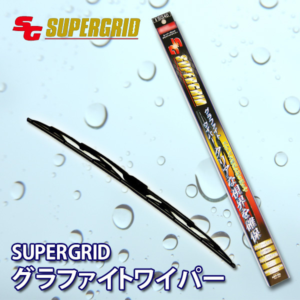 ★SGグラファイト リア専用ワイパー★品番:SG35R /350mm用特価_画像1
