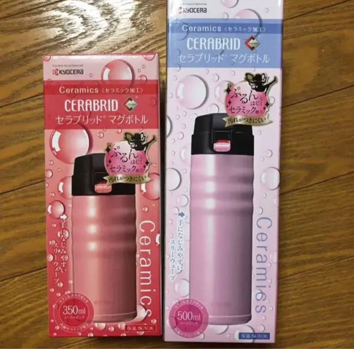 京セラ セラブリッド マグボトル 2個 保温保冷 ステンレスボトル 水筒 断熱