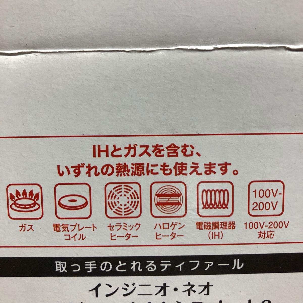 T-fal  インジニオ・ネオ IHルビー・エクセレンス  フライパン 26cm  22cm 2個セット