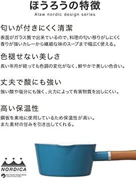 ターコイズ 16cm シービージャパン 片手鍋 ターコイズブルー IH対応 16cm ノルディカ ミルクパン ホーロ_画像5