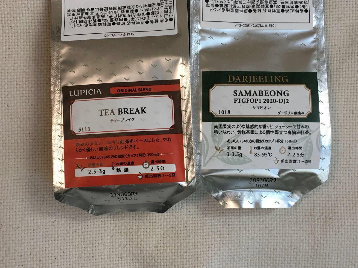 【ルピシア】高級茶葉ダージリンとニルギリの紅茶