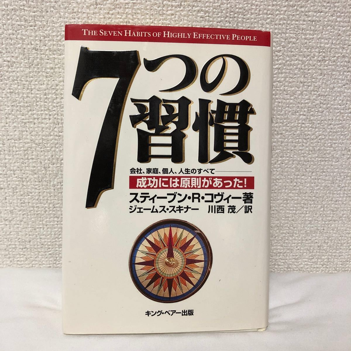 7つの習慣 成功には原則があった/           スティーブン・R・コヴィー