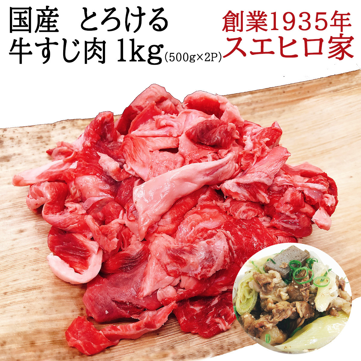 黒毛和牛 国産牛 とろける 牛すじ 1kg 牛筋 牛スジ すじ肉 牛肉_画像1