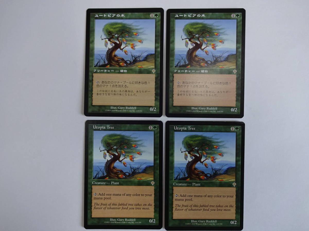 ★ユートピアの木(Utopia Tree)★INV日2、英2枚セット_画像1