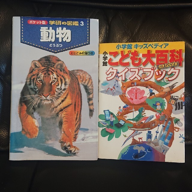 ポケット版 学研の図鑑〈3〉動物&小学館こども大百科クイズブック 2冊セット