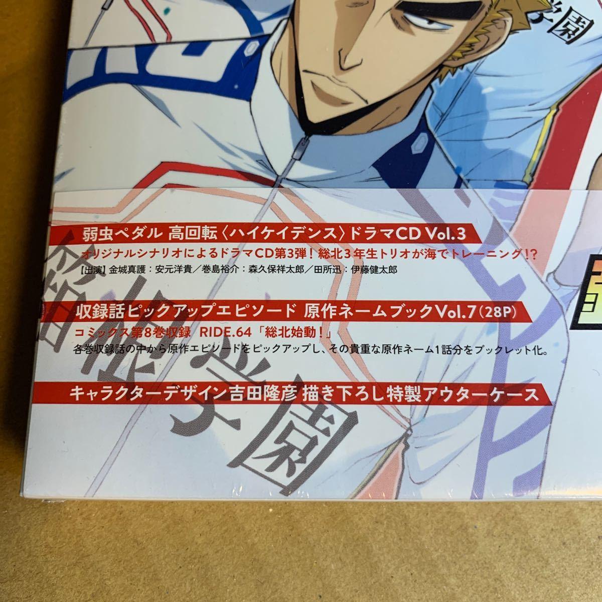 DVD 弱虫ペダル vol.7 初回生産限定版 [東宝]