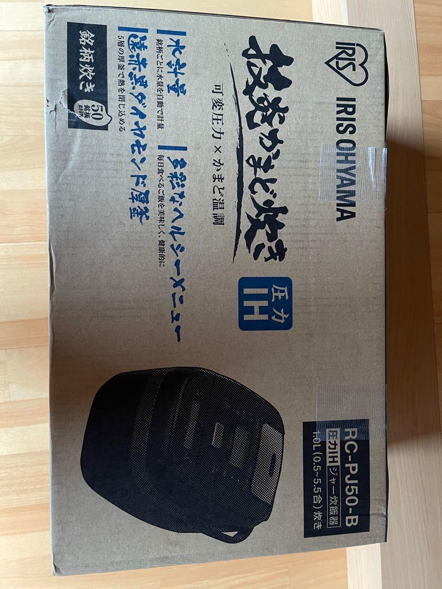新品未開封 圧力IHジャー炊飯器 5.5合 RC-PJ50-B ブラック