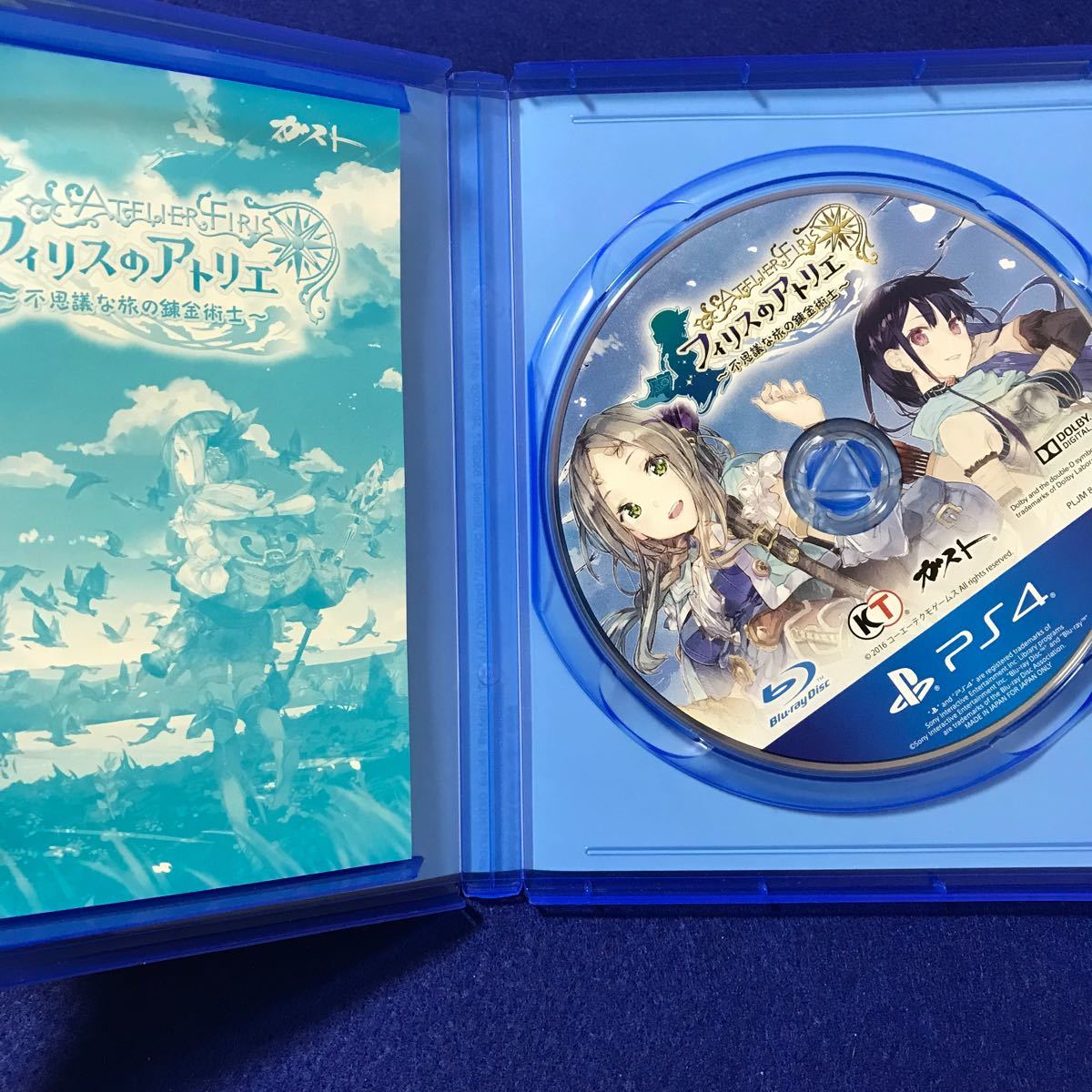 PS4ソフト フィリスのアトリエ〜不思議な旅の錬金術士〜