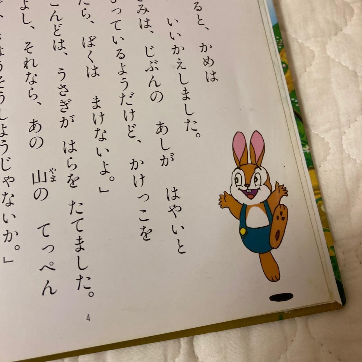 世界名作ファンタジー 57/イソップ/平田昭吾/子供/絵本 うさぎとかめ