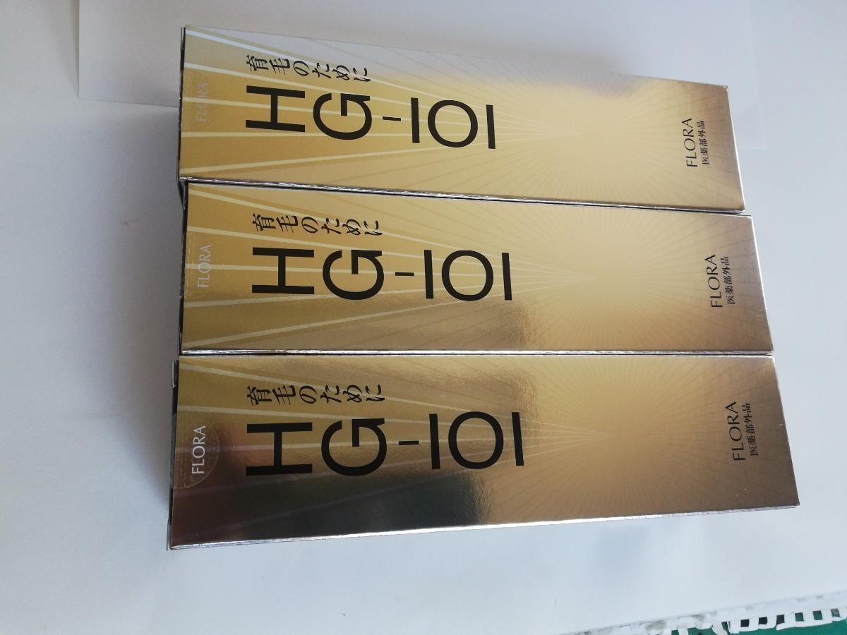 HG-101   150ml     3個  植物性育毛剤 医薬部外品