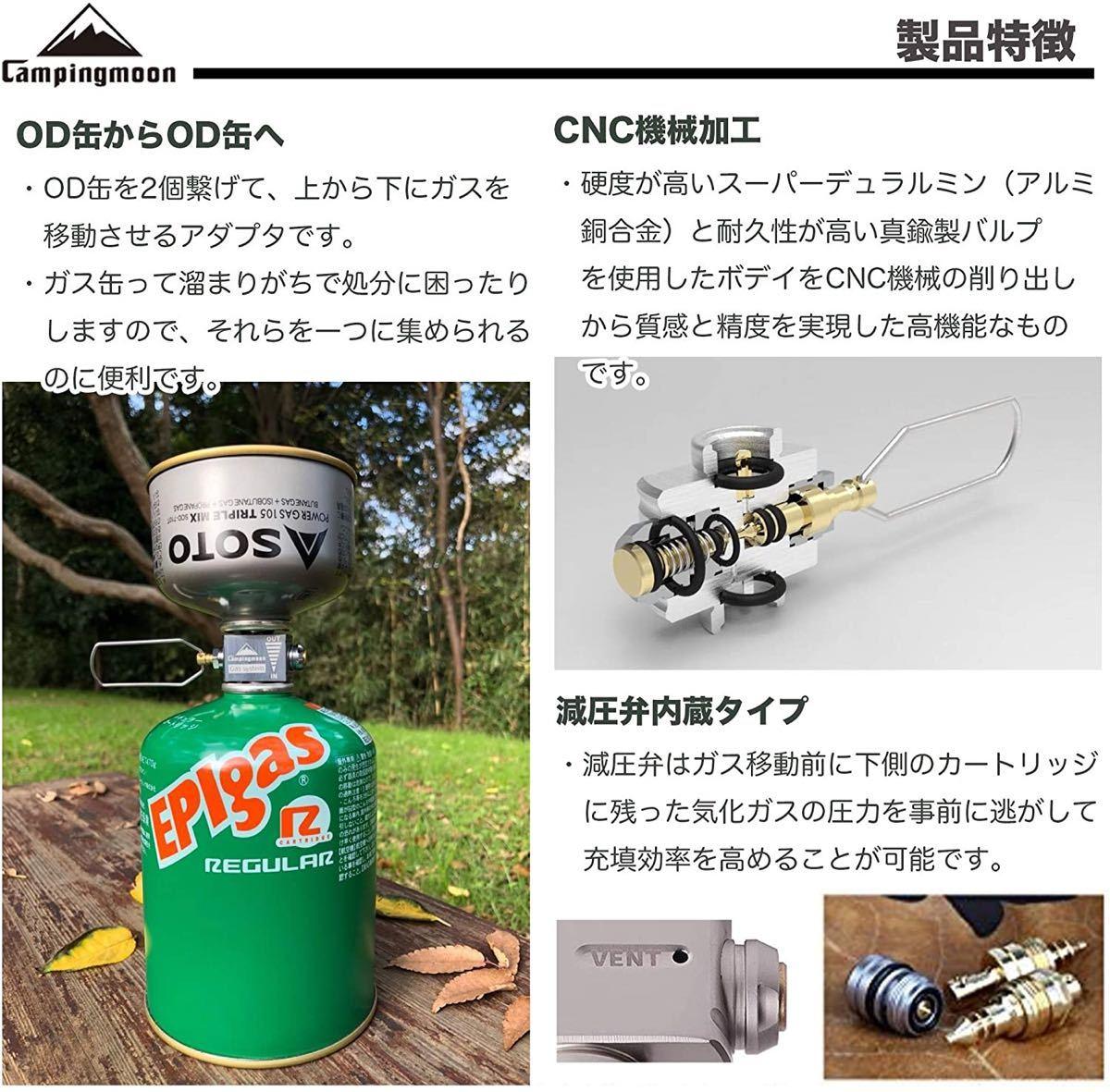 キャンピングムーン CB缶OD缶 互換アダプター ねじ込み磁石式 変換アダプター OD缶 CB缶