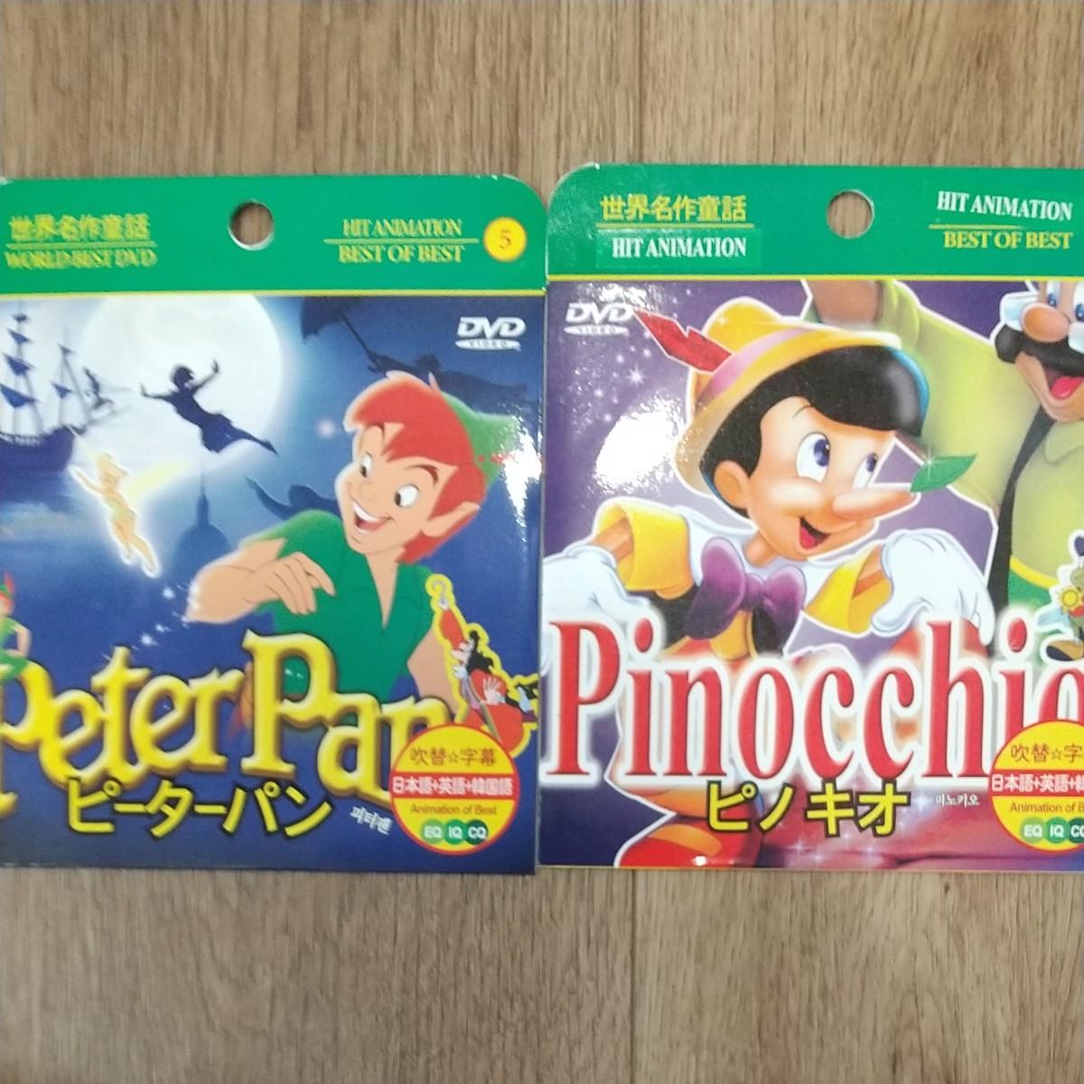 DVD ディズニー映画 ピノキオ