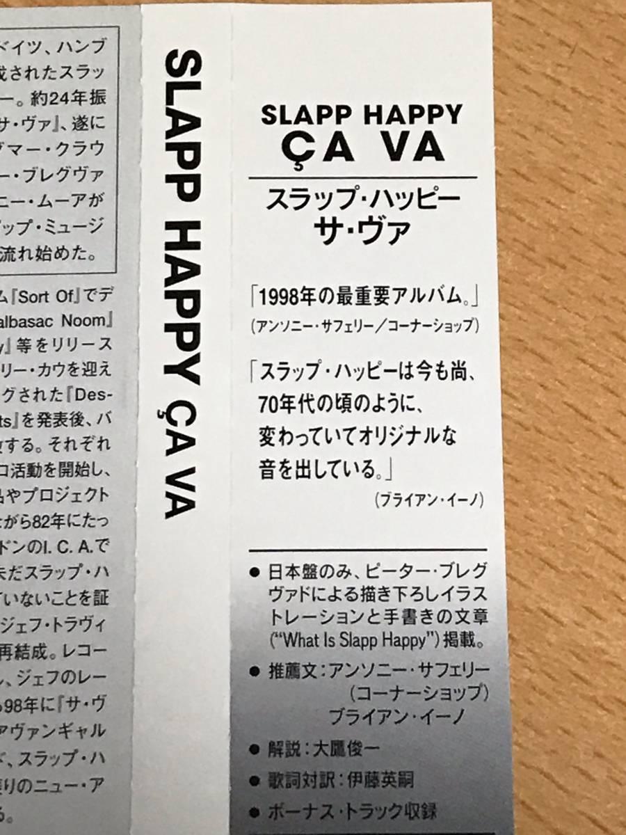 ■CD国内盤 スラップ・ハッピー / サ・ヴァ 帯有送料込 Slapp Happy / Ca Va V2CI-0021