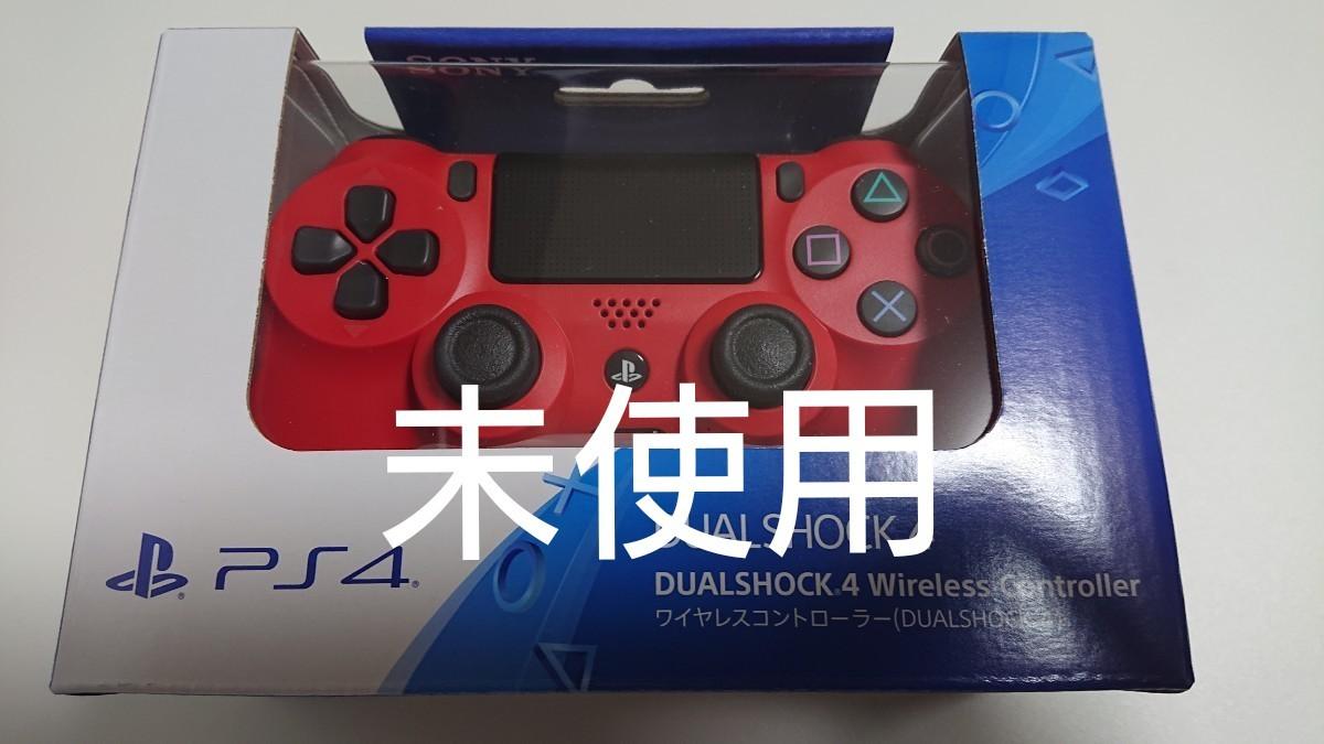 PS4 純正 ワイヤレスコントローラー DUALSHOCK4 デュアルショック4 SONY レッド PS4コントローラー