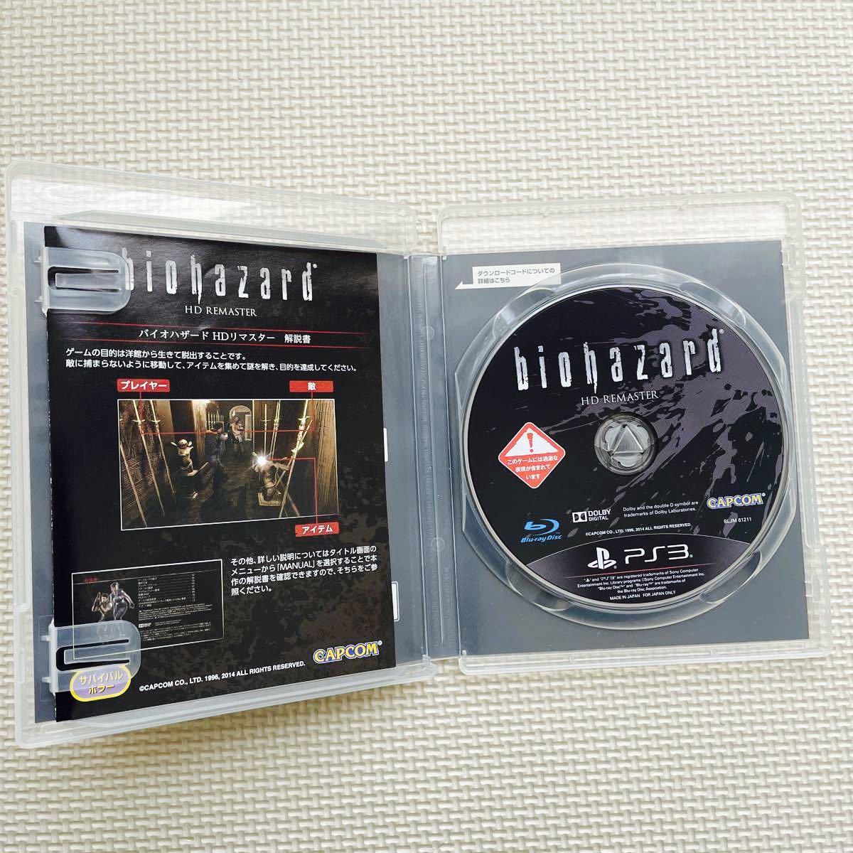 【PS3】龍が如く維新 バイオハザードHDリマスター 中古品