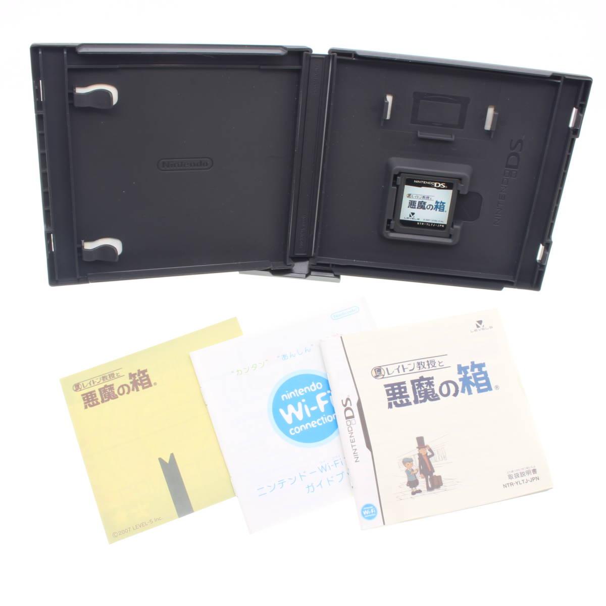 【送料無料】ニンテンドーDS レイトン教授と悪魔の箱 ケース 説明書あり 動作確認済 Nintendo DSソフト 中古ソフト NINTENDO DS 任天堂