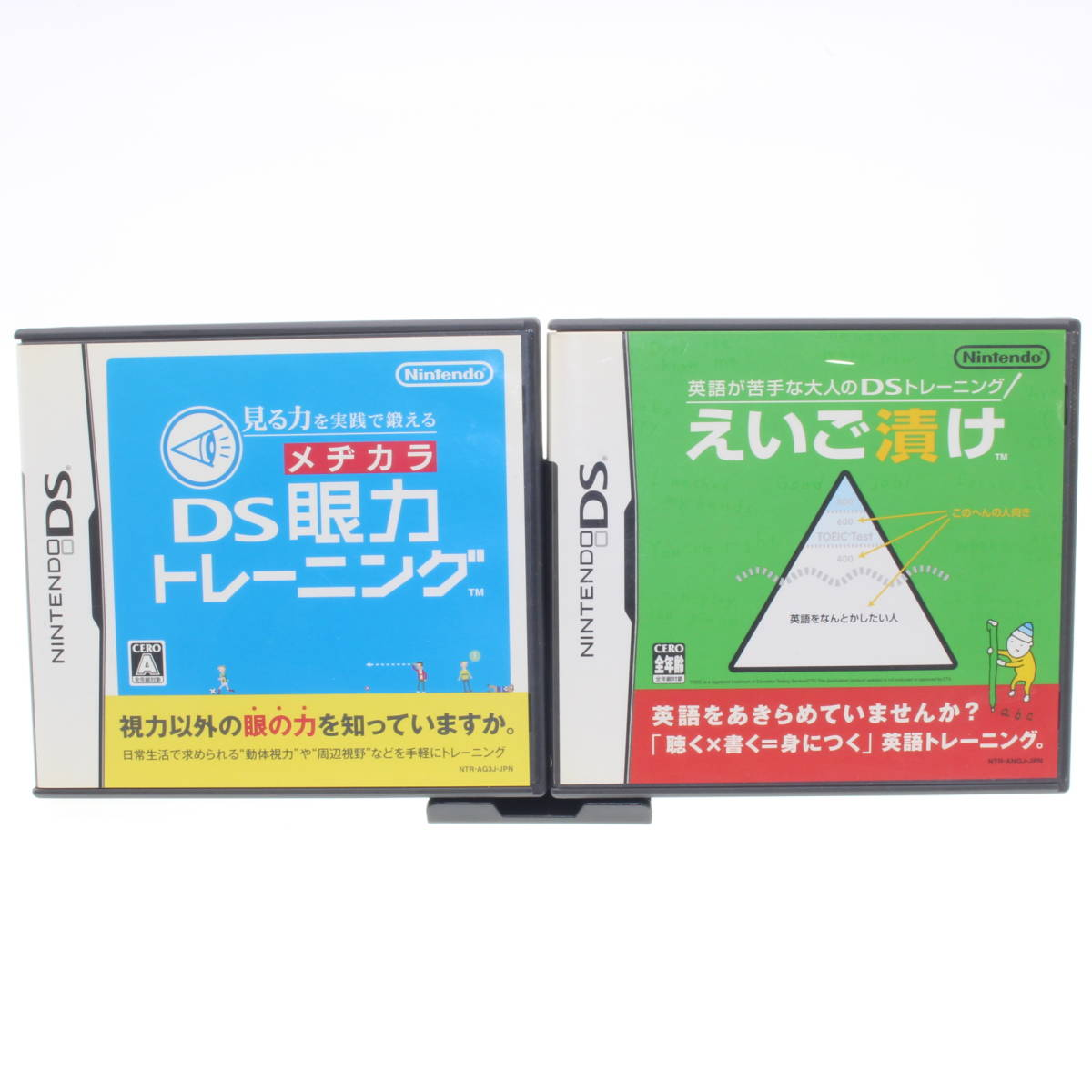 【送料無料】ニンテンドー DS ソフト えいご漬け DS眼力トレーニング 2枚セット 動作確認済 Nintendo DS 中古ソフト 任天堂
