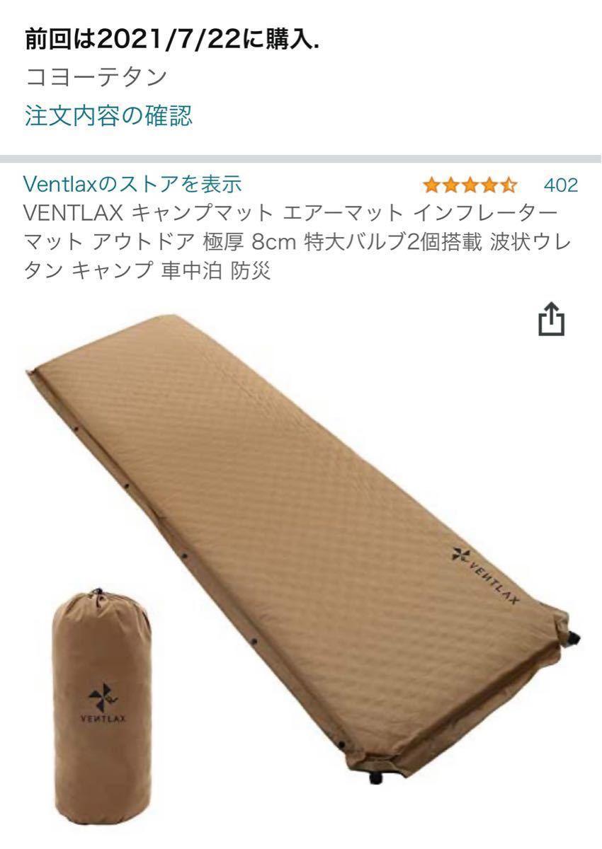 ☆極美品☆ VENTLAX キャンプマット エアーマット インフレーターマット コット  アウトドアベッド キャンプベッド