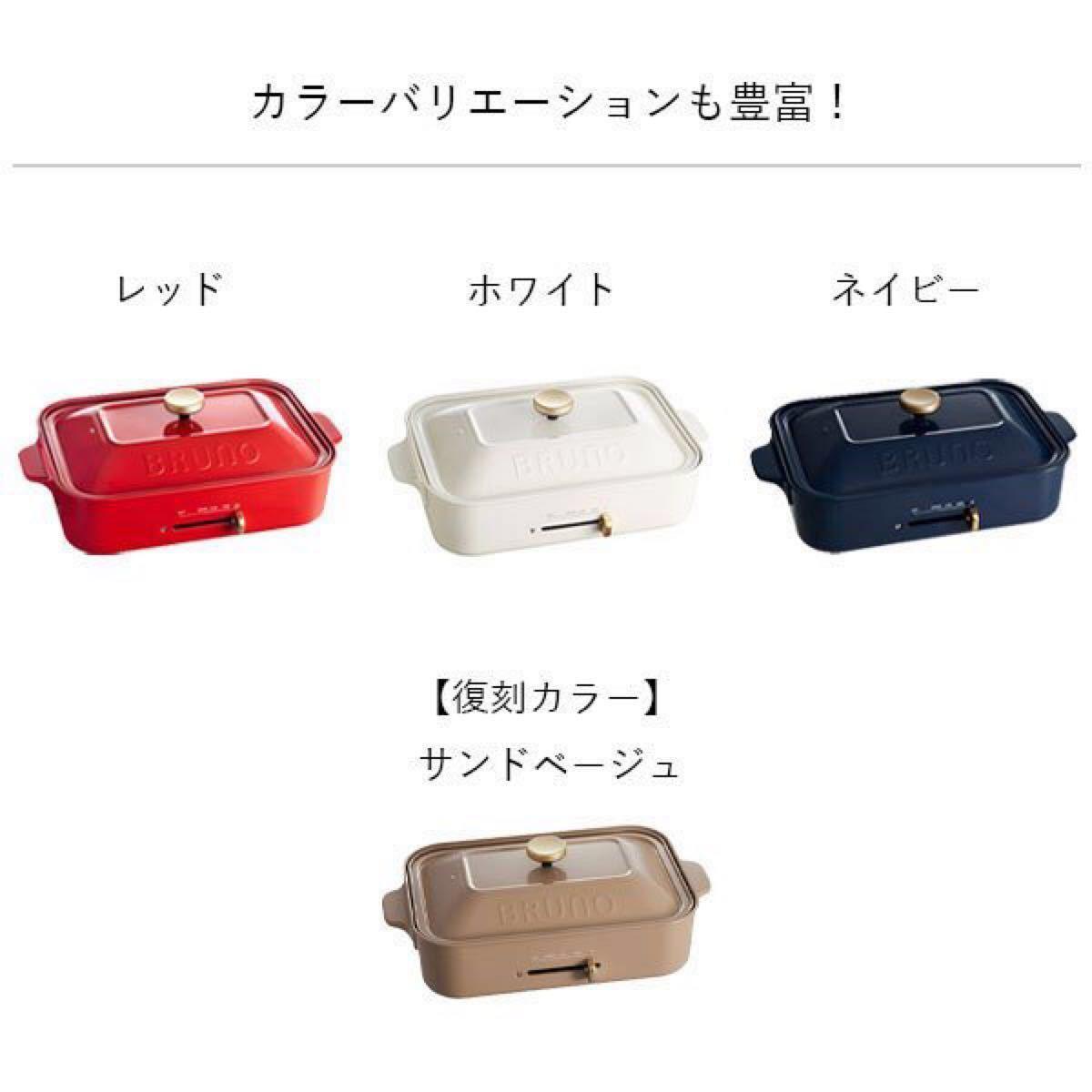 【送料無料】未使用品 BRUNO  ブルーノ コンパクトホットプレート ホワイト BOE021-WH