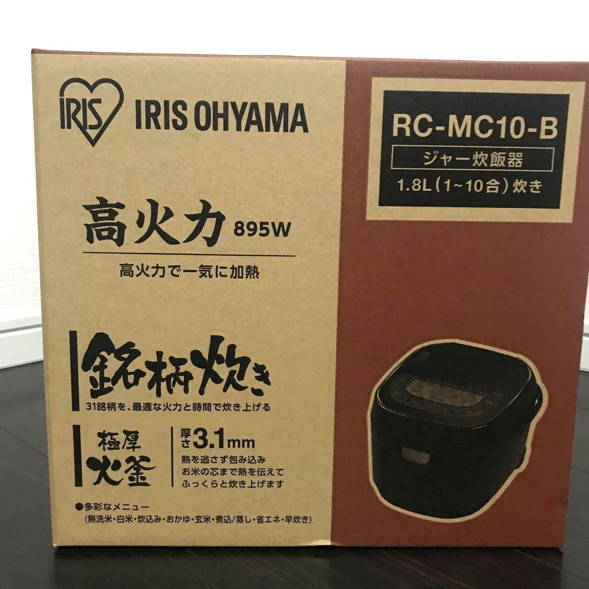 【保証あり2022.9.13まで 新品未開封】アイリスオーヤマ   米屋の旨み 一升炊 RC MC10 黒 ブラック  炊飯器