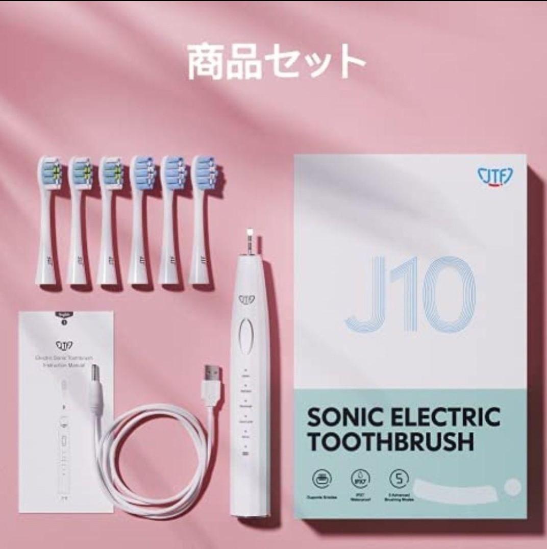電動歯ブラシ 歯垢除去 ホワイトニング 歯周病予防 音波歯ブラシ 替えブラシ5本