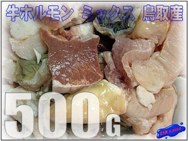 牛ホルモンNO1.「ミックス500g」〓国産〓ASK福袋訳業務用焼肉_画像1