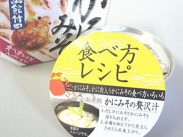 【北海道グルメマート】北海道限定品 函館 竹田食品 かにみそ 75g_画像2