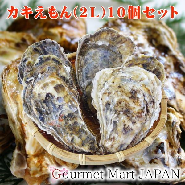 【グルメマートJAPAN】産地直送 北海道厚岸産 殻付き生牡蠣 カキえもん [2L(90g~130g)] 10個セット_かき 牡蠣 カキえもん 生牡蠣 殻付き牡蠣