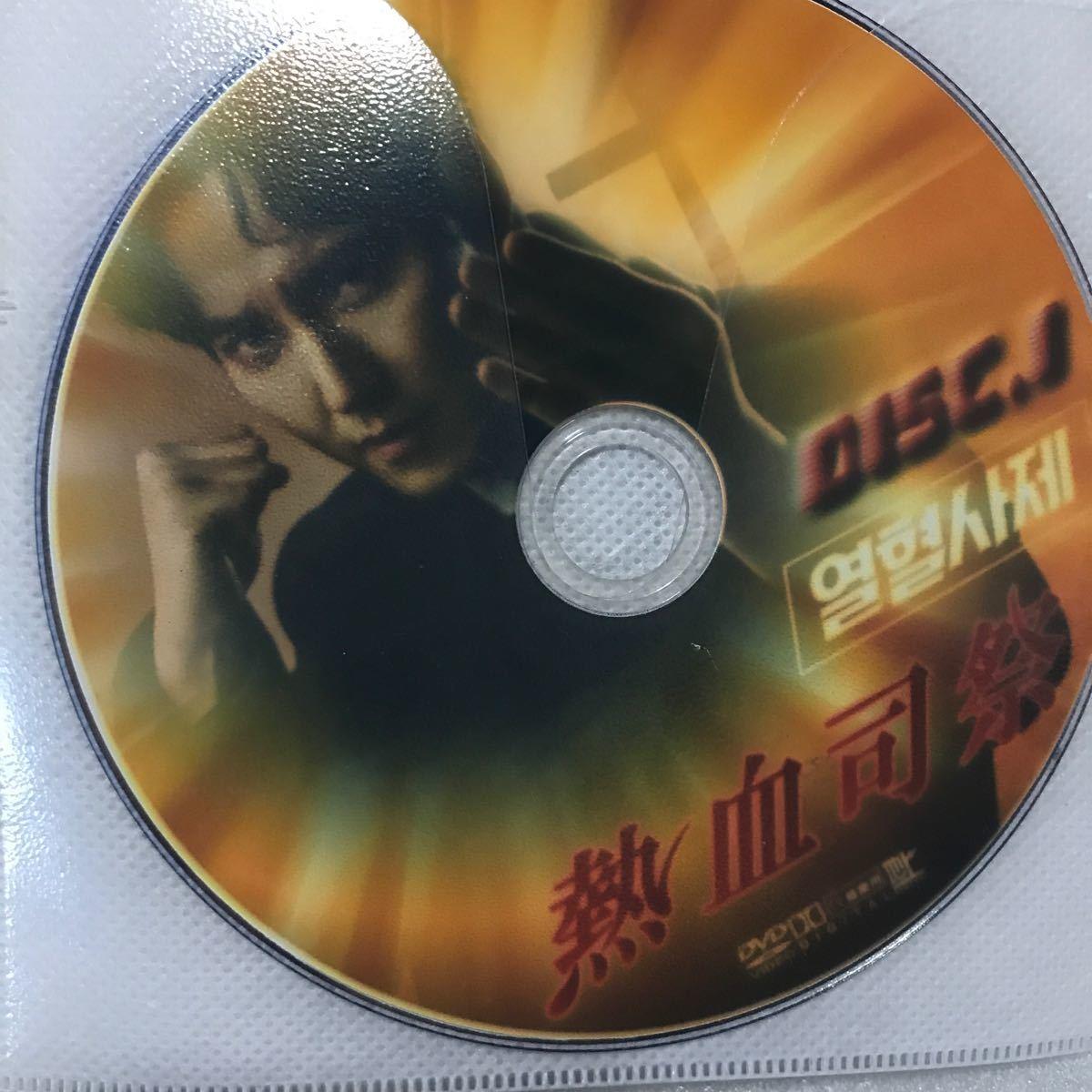 韓国ドラマ『熱血司祭』全話 DVD