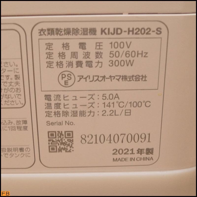 税込◆美品◆IRIS OHAYAMA 衣類除湿乾燥機 KIJD-H202 箱付 2021年製 シルバー デシカント方式 通電確認済 アイリスオーヤマ-BZ-6496_画像9
