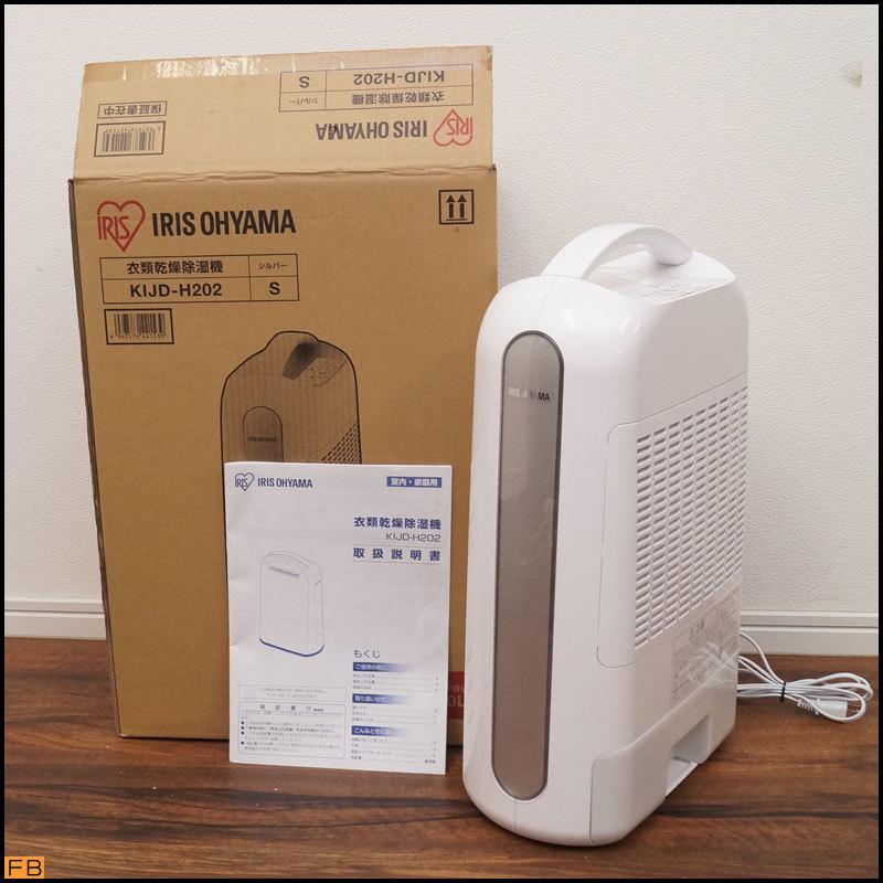 税込◆美品◆IRIS OHAYAMA 衣類除湿乾燥機 KIJD-H202 箱付 2021年製 シルバー デシカント方式 通電確認済 アイリスオーヤマ-BZ-6496_画像1